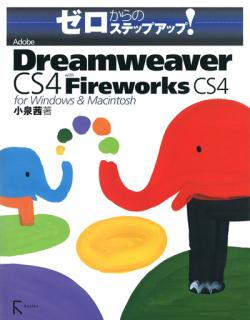 Adobe Dreamweaver CS4 with Fireworks CS4 for Windows & Macintosh
