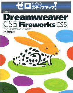 【電子版】Adobe Dreamweaver CS5 with Fireworks CS5 for Windows & Mac (ゼロからのステップアップ!)