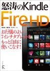 怒涛のKindleFire HD