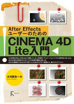After EffectsユーザーのためのCINEMA 4D Lite入門